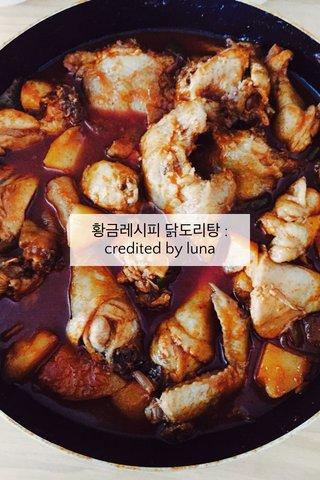 황금레시피 닭도리탕 : credited by luna