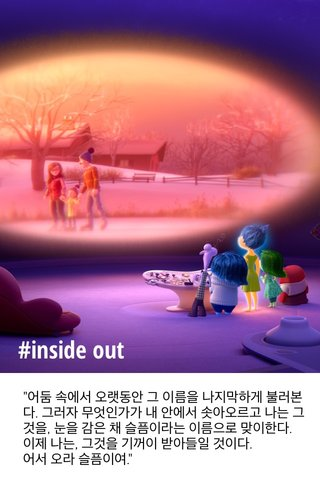 #inside out