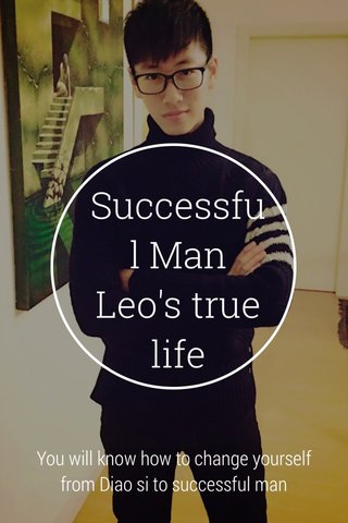 Successful Man Leo's true life You will know how to change yourself from Diao si to successful man