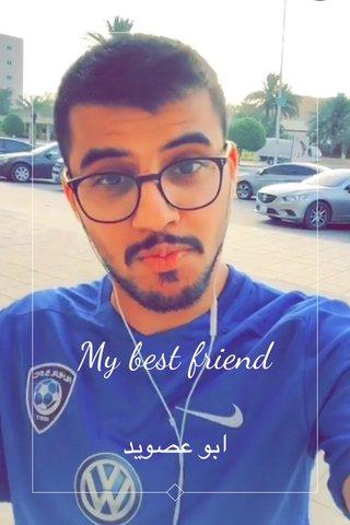 My best friend ابو عصويد