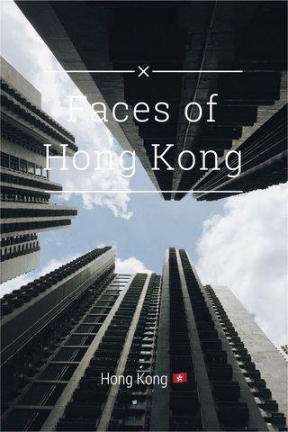 Faces of Hong Kong Hong Kong 🇭🇰