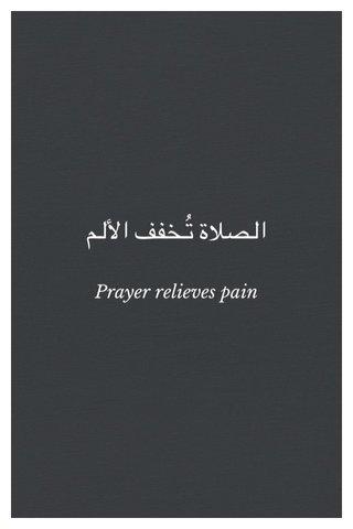 الصلاة تُخفف الألم Prayer relieves pain