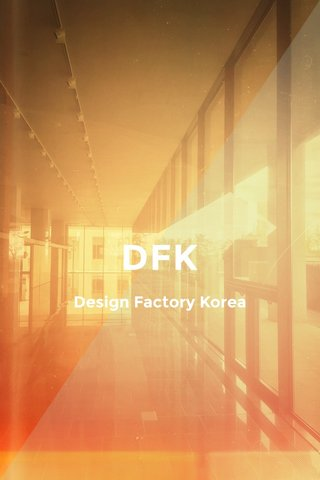DFK Design Factory Korea