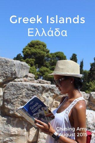 Greek Islands Ελλάδα Chasing Amy August 2015