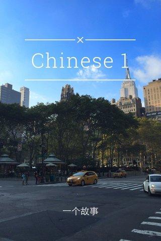 Chinese 1 一个故事