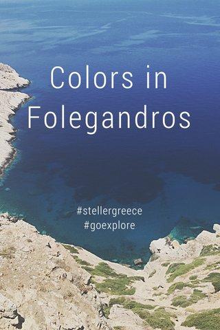 Colors in Folegandros #stellergreece #goexplore