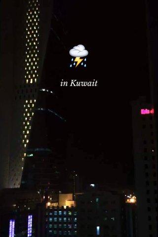 ⛈ in Kuwait
