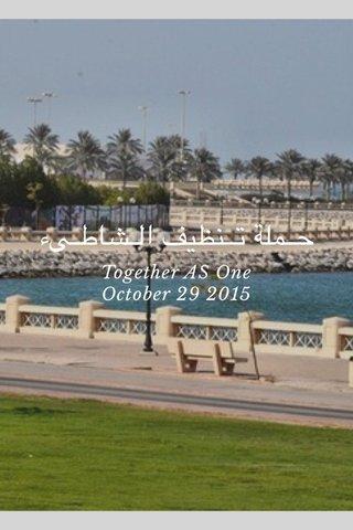 حملة تنظيف الشاطىء Together AS One October 29 2015