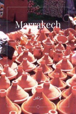 Marrakech مراكش