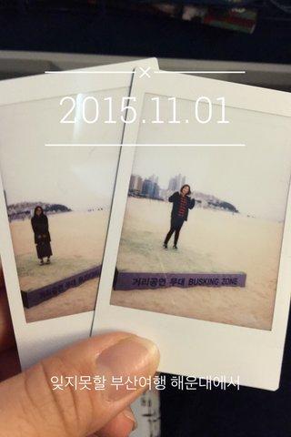 2015.11.01 잊지못할 부산여행 해운대에서
