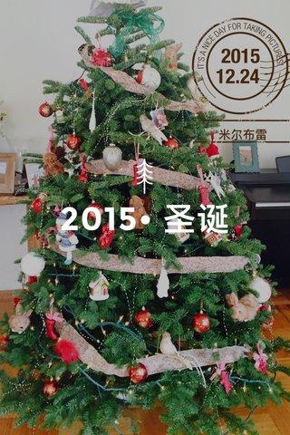 2015• 圣诞