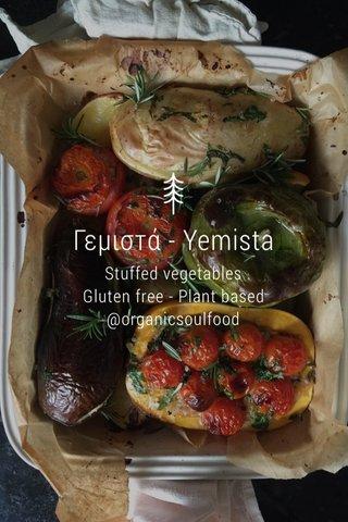 Γεμιστά - Yemista Stuffed vegetables Gluten free - Plant based @organicsoulfood