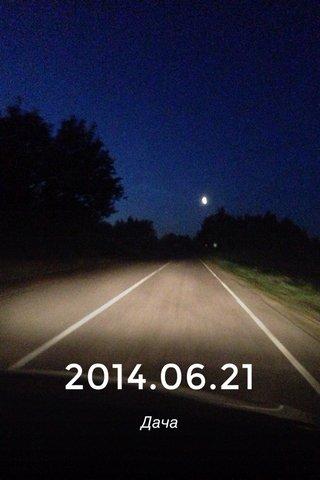 2014.06.21 Дача