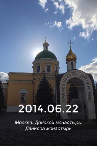 2014.06.22 Москва: Донской монастырь, Данилов монастырь