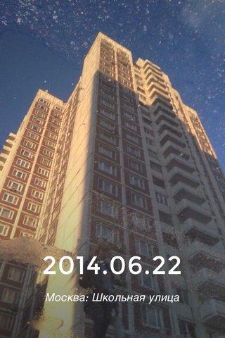 2014.06.22 Москва: Школьная улица