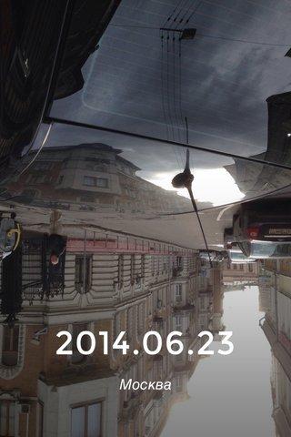 2014.06.23 Москва