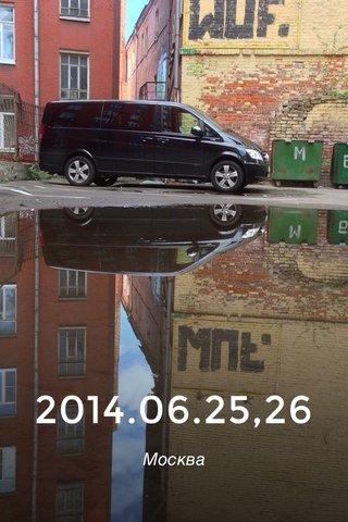 2014.06.25,26 Москва