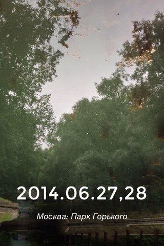 2014.06.27,28 Москва: Парк Горького