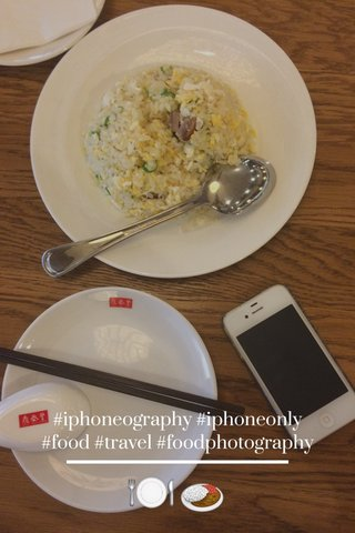 🍽🍛 #iphoneography #iphoneonly #food #travel #foodphotography