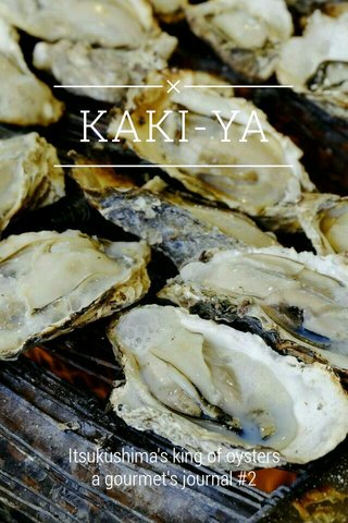 KAKI-YA Itsukushima's king of oysters a gourmet's journal #2