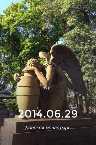 2014.06.29 Донской монастырь