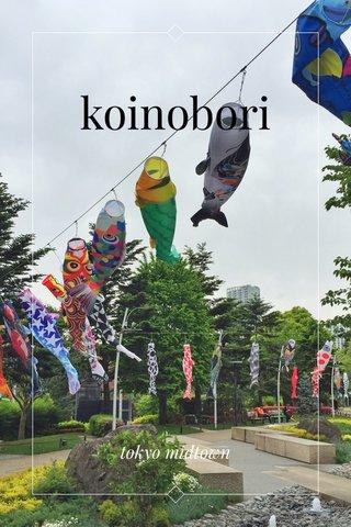 koinobori tokyo midtown