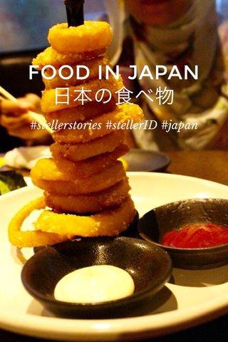 FOOD IN JAPAN 日本の食べ物 #stellerstories #stellerID #japan