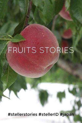 FRUITS STORIES #stellerstories #stellerID #japan