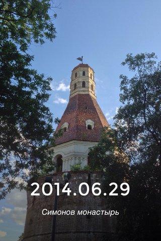 2014.06.29 Симонов монастырь