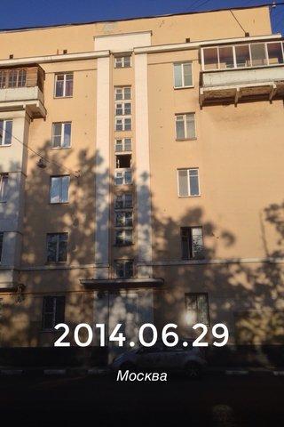 2014.06.29 Москва