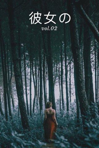 彼女の vol.02