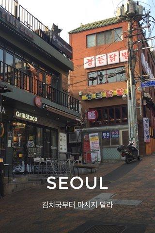 SEOUL 김치국부터 마시지 말라