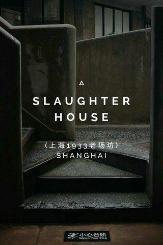 SLAUGHTER HOUSE (上海1933老场坊) SHANGHAI