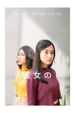 彼女の Portrait Series Vol.03