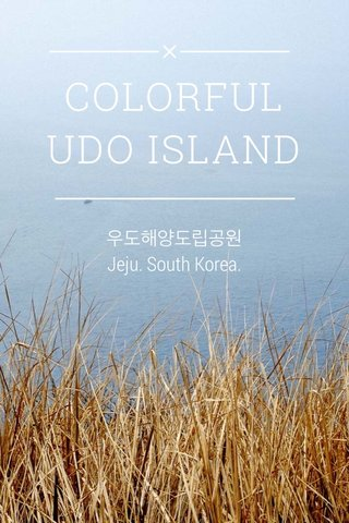 COLORFUL UDO ISLAND 우도해양도립공원 Jeju. South Korea.