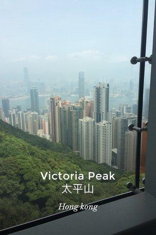 Victoria Peak 太平山 Hong kong