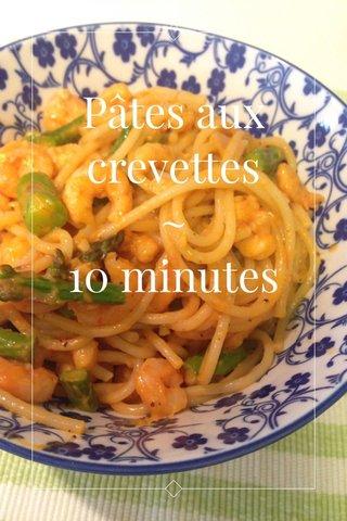 Pâtes aux crevettes ~ 10 minutes