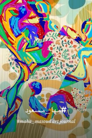 #مها_مسعود #maha_masoud art journal
