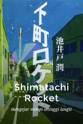 Shimatachi Rocket mengejar mimpi setinggi langit