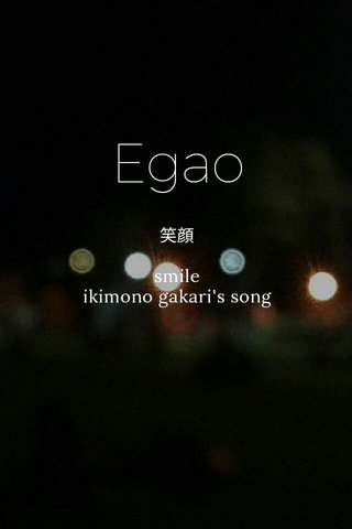Egao 笑顔 smile ikimono gakari's song