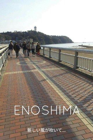 ENOSHIMA 新しい風が吹いて...