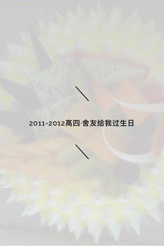 2011-2012高四·舍友给我过生日