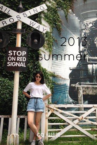 2013 summer CQ 科技馆