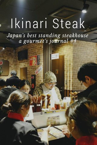 Ikinari Steak Japan's best standing steakhouse a gourmet's journal #4