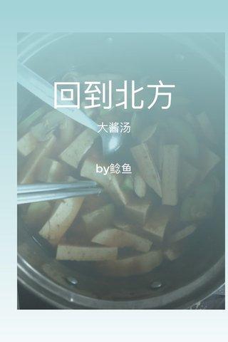 回到北方 大酱汤 by鲶鱼