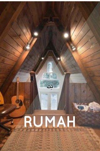 RUMAH تِتَ
