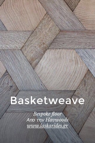 Basketweave Bespoke floor Απο την Havwoods www.laskarides.gr