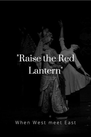 """Raise the Red Lantern"" When West meet East"