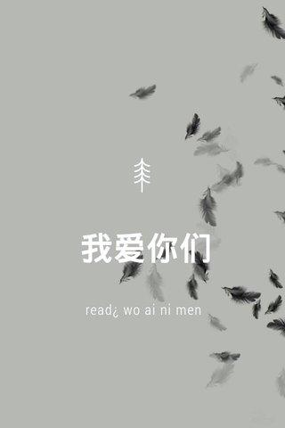 我爱你们 read¿ wo ai ni men