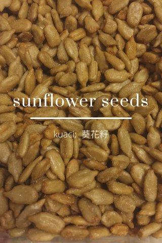 sunflower seeds kuaci; 葵花籽